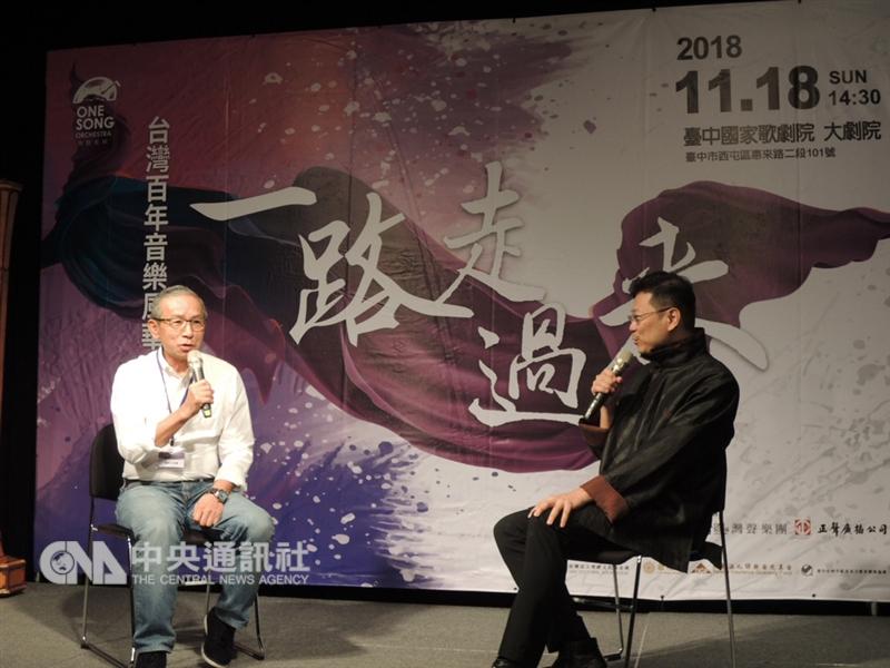「灣聲樂團」將在台中國家歌劇院舉辦「一路走過來,台灣百年音樂風華」音樂會,邀請導演吳念真在音樂會中說故事,呈現歌曲不同風貌。吳念真(左)9日在記者會上和灣聲樂團音樂總監李哲藝(右)對談。中央社記者郝雪卿攝 107年11月9日