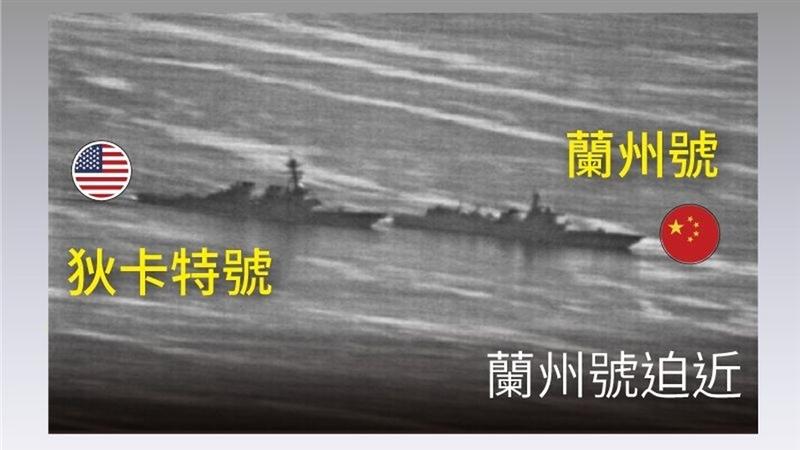 美中軍艦9月30日在南海險些擦撞。(圖取自U.S.Navy/中央社製圖)