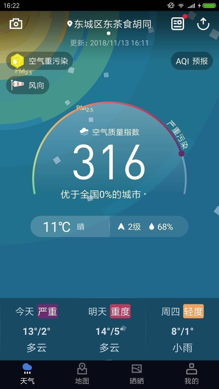 北京近日霧霾嚴重,13日空氣汙染指數再次飆高,除了氣候因素,也和汙染物排放加大有關。(取自蔚藍地圖手機App)