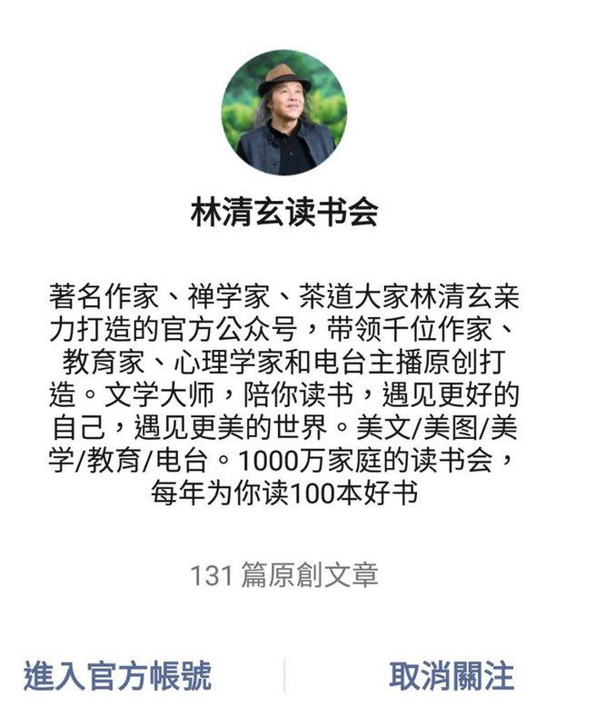 已故作家林清玄在大陸經營網路文教事業也頗具規模,圖為他的微信公眾號「林清玄讀書會」,號稱擁有1000萬家庭用戶。(取自微信)中央社 108年1月23日