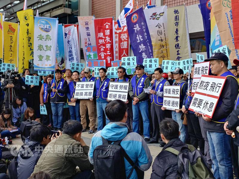 桃園市機師職業工會華航分會8日起展開罷工爭權益,多個行業工會11日下午在松山機場外舉行聯合記者會表達聲援,高呼「要飛安、挺罷工」等訴求。中央社記者施宗暉攝 108年2月11日