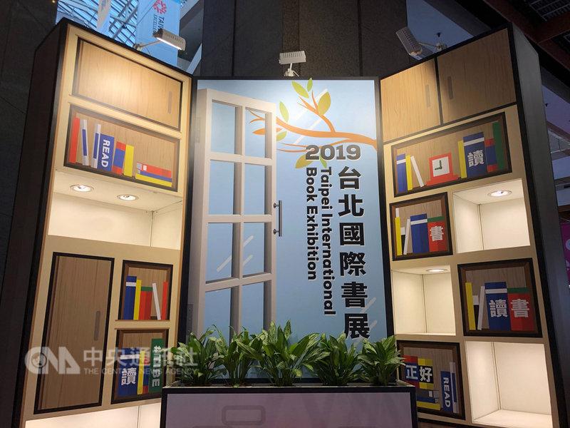 由文化部主辦、台北書展基金會承辦的2019年第27屆台北國際書展,12日起至17日將於世貿一、三館展開,歡迎民眾共赴盛會,享受這場一年一度的閱讀嘉年華。中央社記者魏紜鈴攝 108年2月11日