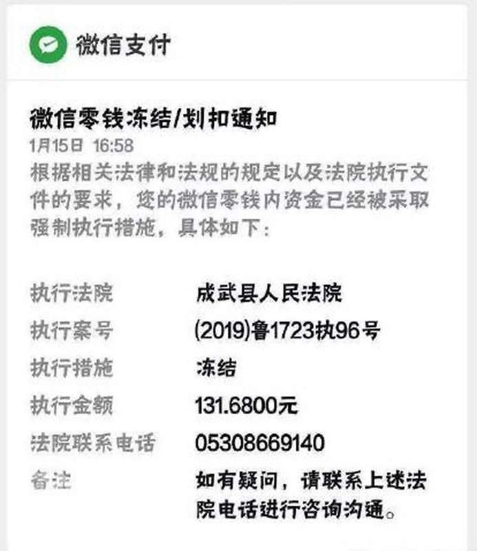 中國開放生育二孩,而對三孩也傳出從寬處理。但山東省成武縣一對夫婦生下第3孩後,卻被徵收人民幣6.4萬餘元罰款。在帳戶僅有2萬餘元繳不出罰款下,2019年春節前仍被法院強制執行,連微信支付裡的131.68元餘額也被凍結(圖)。(中國讀者提供)中央社 108年2月12日