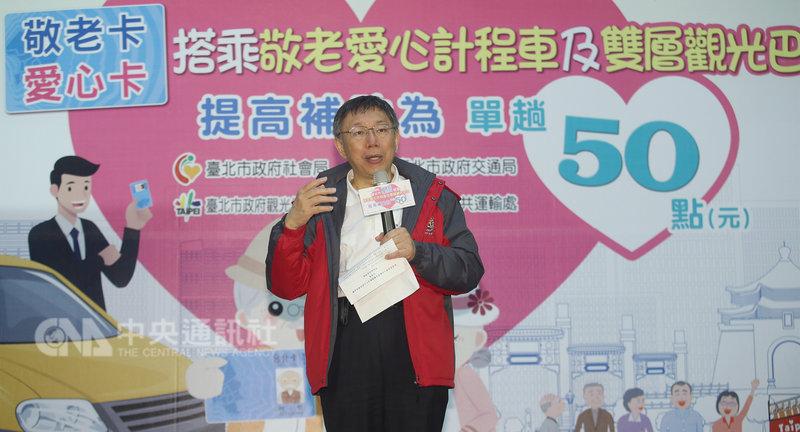 台北市長柯文哲22日出席「台北市敬老卡及愛心卡搭乘敬老愛心計程車及雙層觀光巴士提高補助金額」記者會,指出3月1日起將不分搭乘車資高低,單趟補助點數一律提高至50點(元)。中央社記者張新偉攝 108年2月22日