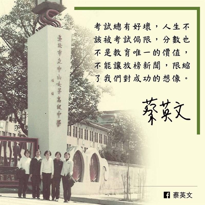總統蔡英文在臉書上表示,考試總有好壞,人生不該被考試侷限,分數不是教育唯一的價值。(圖取自facebook.com/tsaiingwen)