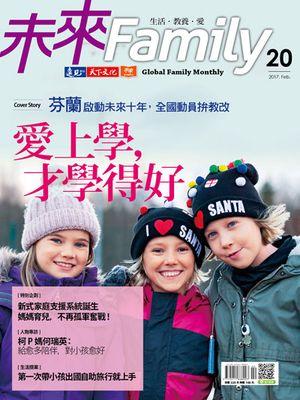 未來Family-生活‧教養‧愛