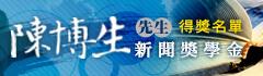 http://www.cna.com.tw/project/2017chenbs/winner.html
