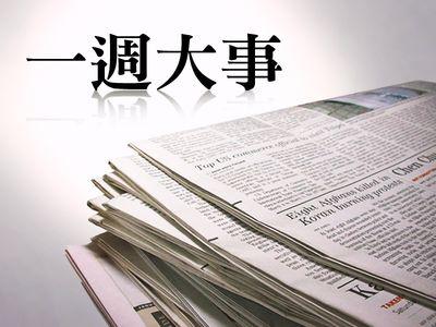 一週大事  新聞專題  中央社CNA