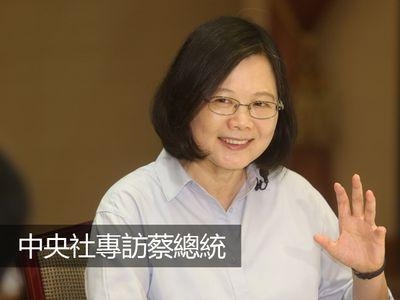中央社專訪蔡總統
