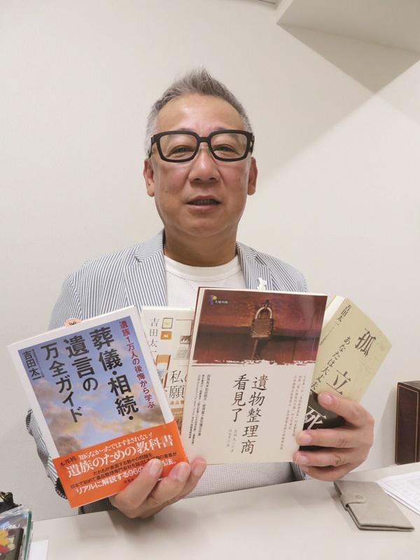 吉田太一整理遺物的經驗豐富,還寫成書籍。