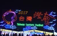 台湾灯会登场