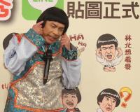 華視天王豬哥秀LINE貼圖發表會