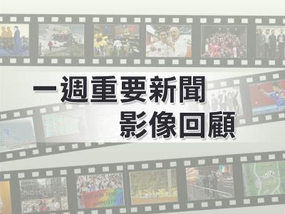 一週重要新聞回顧(0514-0520)