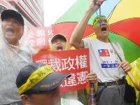 反年改615上街頭抗議