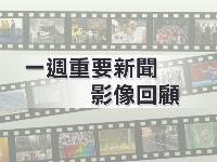 一週重要新聞回顧(0611-0617)