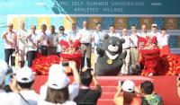 世大運選手村開村儀式(2)