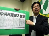 民進黨團:中國再度阻台入WHO
