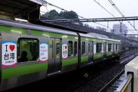 日本山手線彩繪列車 宣傳台灣觀光