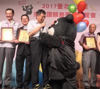熊讚成為台北市吉祥物 開心擁抱柯文哲