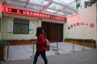 上海幼兒園迎19大
