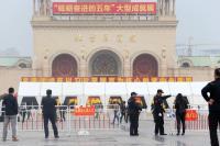 北京展覽館戒備森嚴