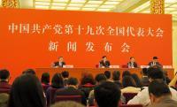 中共19大發言人記者會(1)