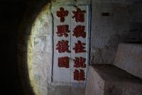 金門雙乳山坑道 留存經典軍事標語