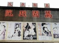 嘉義萬國戲院通過登錄歷史建築