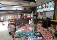 亞洲蛇肉店 國片拍攝場景