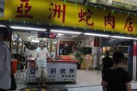 經歷一甲子 華西街夜市蛇肉店熄燈(2)