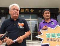 陳滄江宣布退出民進黨 不選金門縣長