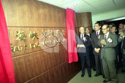 台灣海峽兩岸中介團體「海峽交流基金會」民國79年11月21日正式成立。(中央社檔案照片)