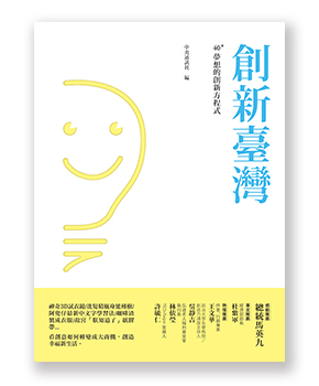 《創新臺灣─40+夢想的創新方程式》
