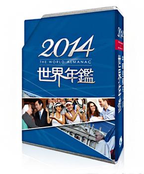 《2014世界年鑑‧中華民國名人錄》