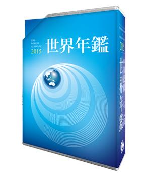 2015世界年鑑‧中華民國名人錄