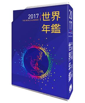 《2017世界年鑑‧中華民國名人錄》