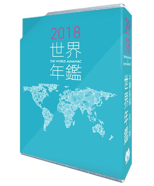 《2018世界年鑑‧中華民國名人錄》