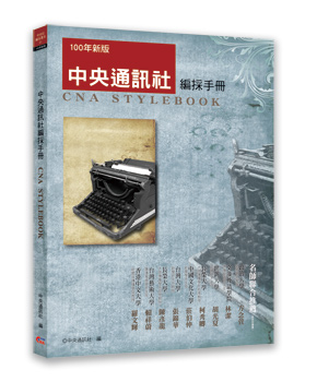 中央通訊社編採手冊