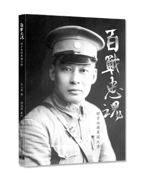 《百戰忠魂:胡宗南將軍圖文傳》