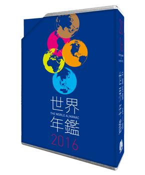 《2016世界年鑑‧中華民國名人錄》