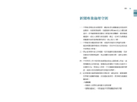 【 新聞專業倫理守則 】