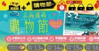 燦坤購物節1/13開跑 Mac下殺18%限時搶購