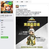 LINE旅遊大亨  素還真台灣限定登場