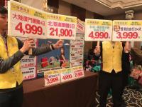 台北春季旅展 灿星推小资自由行3999起