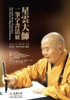 星雲大師一筆字書法展   3/24-6/24南華大學展出