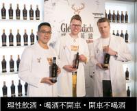 格兰菲迪推实验室系列酒款 开创威士忌新格局