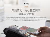 Apple Pay 3/29登台 付款流程看这里