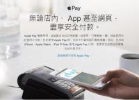 Apple Pay綁信用卡卡關 網友提供破解方法