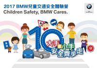2017 BMW儿童交通安全体验营北、中、南同步扩大举行