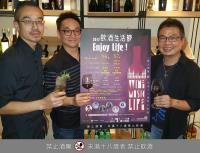 美食美酒與音樂 飲酒生活節限時購票開跑!
